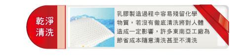 乾淨的清洗過程-乳膠製造過程中容易殘留化學物質,若沒有清洗乾淨容易造成殘留於身體上,許多工廠為節省成本並不相睡眠達人的枕頭徹底清洗